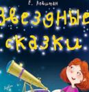 Сказочная астрономия
