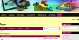 Форум на сайте