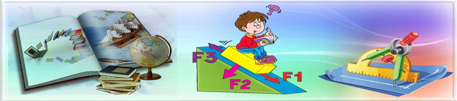Сайт учителя физики и математики